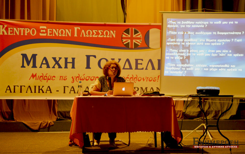 Ομιλία από το Κέντρο Ξένων Γλωσσών Μάχης Γουδέλη