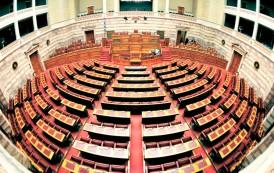 Ψηφίστηκαν από τη Βουλή