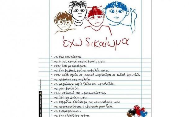 Τα Παιδιά έχουν Δικαιώματα: 20 Νοεμβρίου