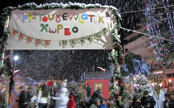 Πρόσκληση ενδιαφέροντος για το Χριστουγεννιάτικο Χωριό