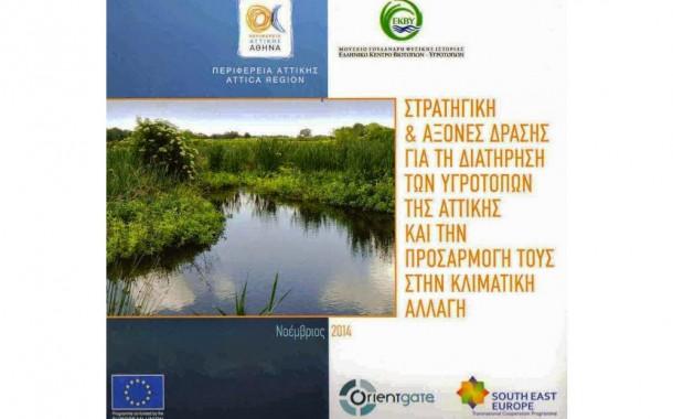 Το Βουρκάρι στο Σχέδιο Δράσης για την προστασία των υγροτόπων της Αττικής του προγράμματος ORIENTGATE