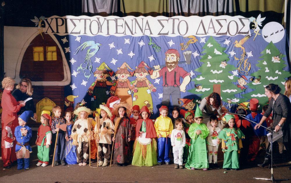 «Χριστούγεννα στο Δάσος» από το Εργαστήρι του Παιδιού
