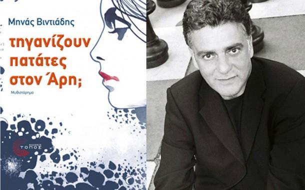 Εκδήλωση της Λέσχης Ανάγνωσης με Μ. Βιντιάδη-Τίτο Πατρίκιο