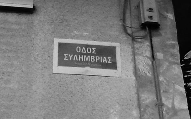 Ονομασίες αυθαίρετες δρόμων και πινακίδες ανορθόγραφες