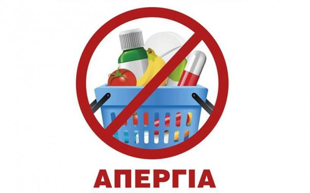 Απεργία στα Φαρμακεία