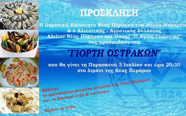 «Γιορτή Οστράκων» στο Λιμάνι Ν. Περάμου