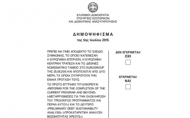 Τα αποτελέσματα των εκλογών σε Μέγαρα και Ν. Πέραμο