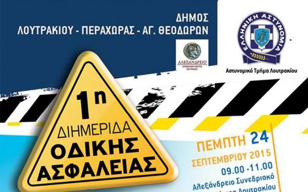1η Διημερίδα Οδικής Ασφάλειας στο Λουτράκι