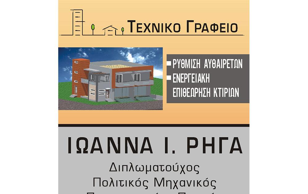 Τεχνικό Γραφείο Ιωάννας Ρήγα