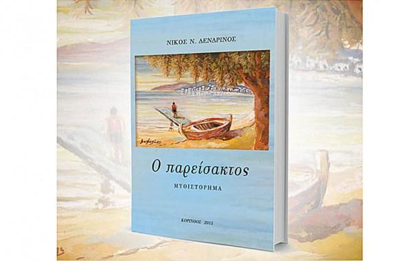 Παρουσίαση του βιβλίου «Ο Παρείσακτος» 20 Δεκεμβρίου στη Δημ. Βιβλιοθήκη