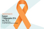 Ενημέρωση για τη Δωρεά Μυελού των Οστών από την Αντικαρκινική