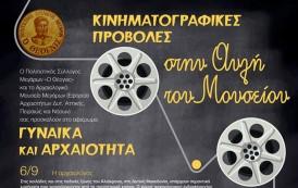 Θερινό σινεμά στην αυλή του Μουσείου