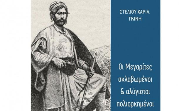 Νέο βιβλίο «Οι Μεγαρίτες σκλαβωμένοι και αλύγιστοι πολιορκημένοι» του Στέλιου Χαρ. Γκίνη