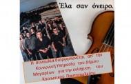 Συναυλία Κοινωνικής Αλληλεγγύης