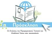Ημερίδα για τη Βιωσιμότητα και τη μετεξέλιξη του Περιφερειακού Τύπου