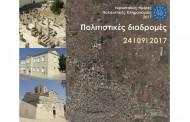 Το Μουσείο Μεγάρων στις Ευρωπαϊκές Ημέρες Πολιτιστικής Κληρονομιάς