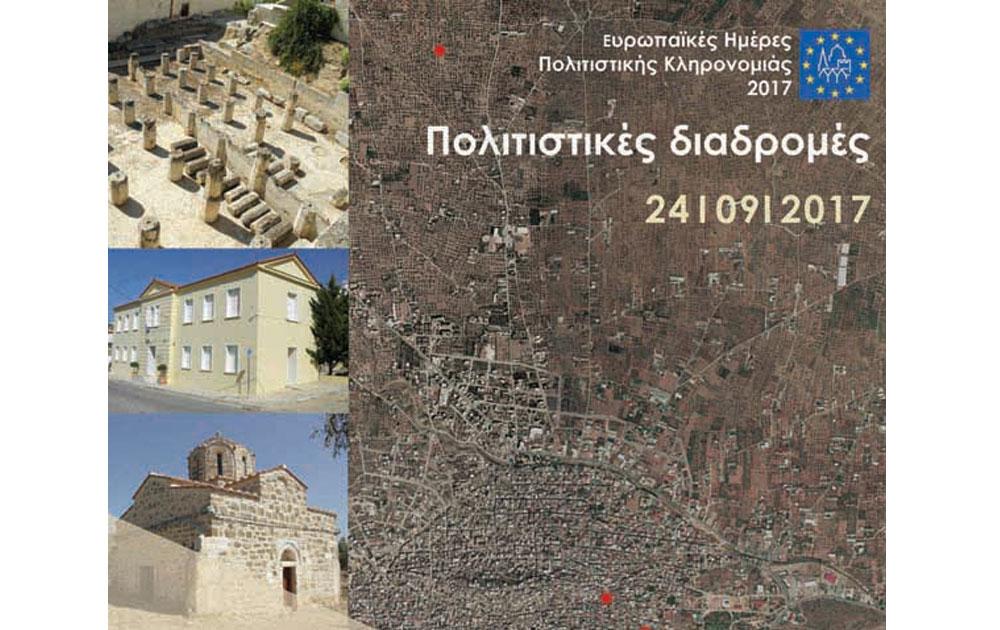 Εκδηλώσεις στο Μουσείο Μεγάρων για τις Ευρωπαϊκές Ημέρες Πολιτιστικής Κληρονομιάς