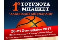 ΝΕΜ: 1ο Τουρνουά μπάσκετ