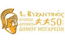 1ος Βυζαντινός Αγώνας 50 χιλιομέτρων