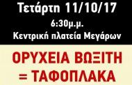 Διαμαρτυρία κατά των ορυχείων βωξίτη