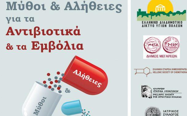 Μύθοι & Αλήθειες για τα Αντιβιοτικά και τα Εμβόλια