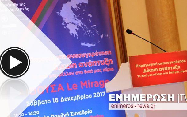 Βίντεο-Ανασκόπηση του Αναπτυξιακού Συνεδρίου Δυτ. Αττικής