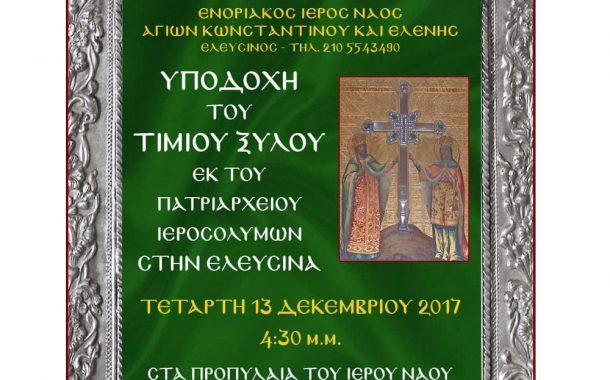 Υποδοχή Τιμίου Ξύλου στον Ι.Ναό Αγίου Κωνσταντίνου και Ελένης Ελευσίνος
