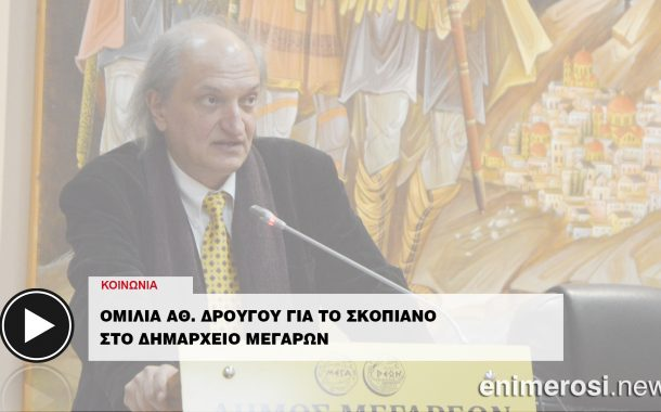 Ομιλία για το Σκοπιανό