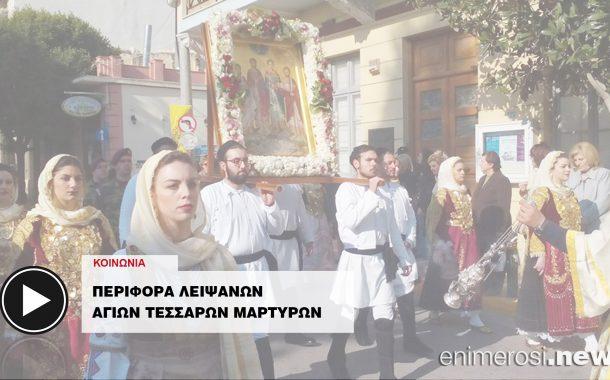 Εορτασμός Αγίων Τεσσάρων Μαρτύρων (βίντεο)