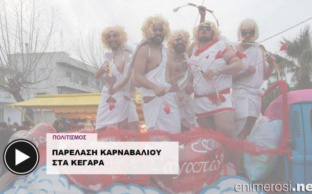 βίντεο: Μεγαρίτικο Καρναβάλι '18