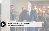 Βίντεο: Η ΝΔ σε εκλογική ετοιμότητα