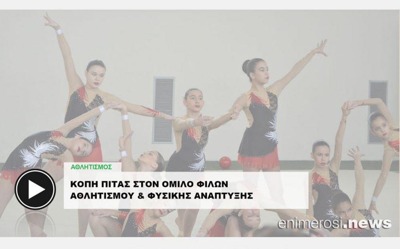 βίντεο: Ρυθμική & Ταεκβοντό στην εκδήλωση του ΟΦΑΦΑ