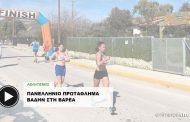 Πανελλήνιο Πρωτάθλημα Βάδην στη Βαρέα (βίντεο)