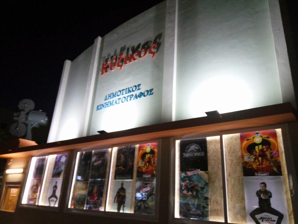 Ανοίγει απόψε ο θερινός δημοτικός κινηματογράφος «Κύζικος» στην Νέα Πέραμο