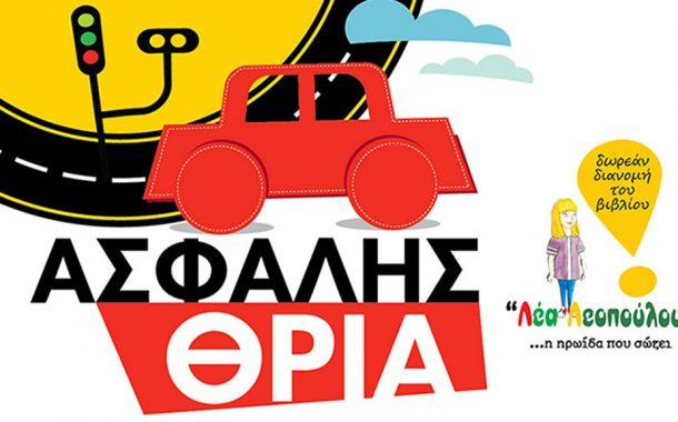Εκδήλωση για την οδική ασφάλεια
