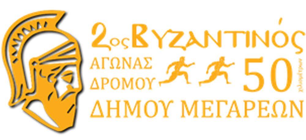 2ος Βυζαντινός Αγώνας 50 χιλιομέτρων την Κυριακή