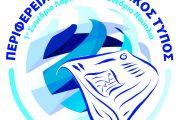 Στο Ναύπλιο το 2ο Συνέδριο Περιφερειακού-Κλαδικού Τύπου