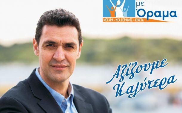 Ανακοίνωση υποψηφίων του συνδυασμούμε Υποψήφιο Δήμαρχο Μεγαρέων τον Κλεάνθη Βαρελά