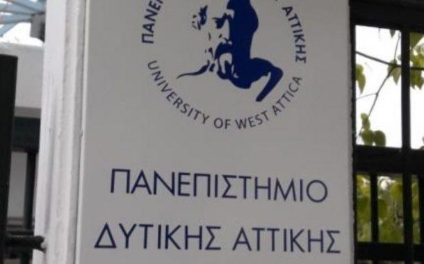 Πρόγραμμα του Πανεπιστημίου Δυτικής Αττικής στα Μέγαρα