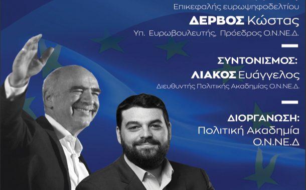 Β. Μεϊμαράκης, Κ. Δέρβος, Ε. Λιάκος: Εκδήλωση για τις Ευρωεκλογές