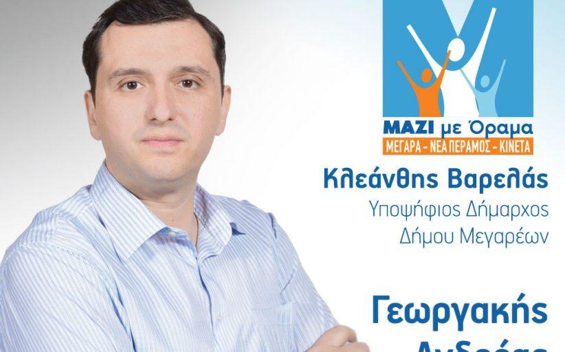 Συνέντευξη με τον Υποψήφιο Μαζί με Όραμα, Ανδρέα Γεωργακή