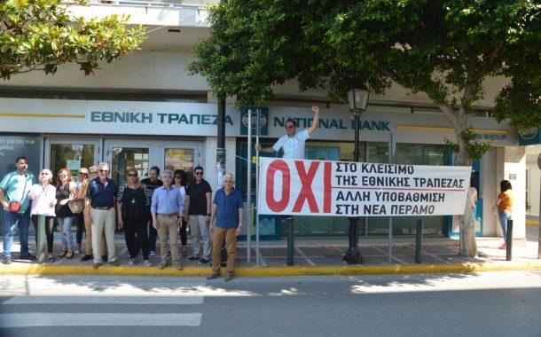 Διαμαρτυρία στην Εθνική Τράπεζα των Μεγάρων