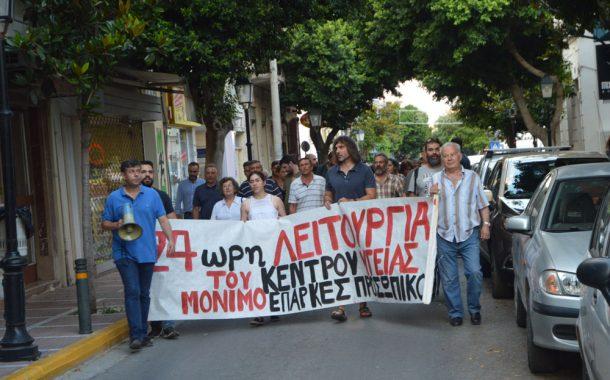 Διαμαρτυρία για το Κέντρο Υγείας