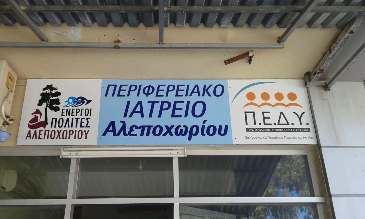 Κλείνει και το Περιφερειακό Ιατρείο Αλεποχωρίου