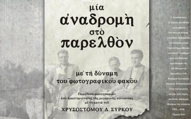 Δωρεάν διανομή του βιβλίου του Χρ. Σύρκου με φωτογραφίες του μεγαρικούβίου περασμένων εποχών