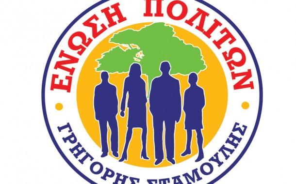 «Ένωση Πολιτών»: «Σεβασθείτε την αλήθεια και τους θεσμούς, κ. Μαρινάκη»