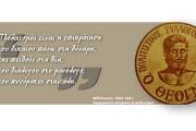Ανακοίνωση συλλογής στοιχείων για την απονομή επαίνων «Βραβείο Χαλόφτη»