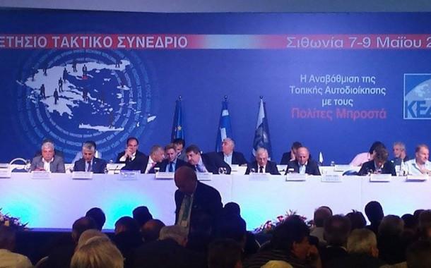 Στο Συνέδριο της ΚΕΔΕ Γρ. Σταμούλης και Λ. Κοσμόπουλος