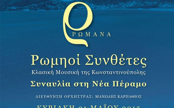 Εκδήλωση για την Άλωση της Κωνσταντινουπόλεως με την Ορχήστρα