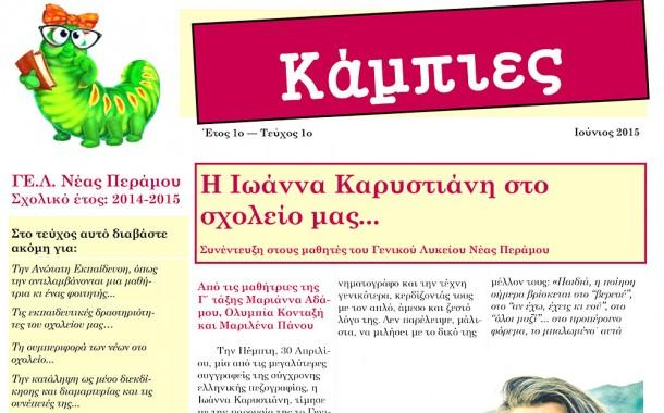 Η Σχολική Εφημερίδα του Γενικού Λυκείου Ν. Περάμου